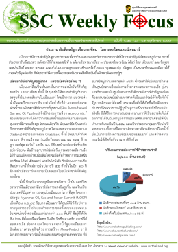 ประธานาธิบดีสหรัฐฯ เยือนอาเซียน : โอกาสต่อไทย