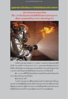 การป้องกันอัคคีภัยในสถานประกอบกิจการ