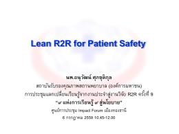 """แลกเปลี่ยนเรียนรู้ เรื่อง """"Lean R2R for Patient Safety"""