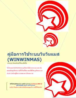 คู่มือการใช้ระบบวินวินแมส (winwinmas) ระบบเคาน์เตอร์เซอร์วิสบนมือถือ
