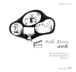 Kids Story - สถาบันสื่อเด็กและเยาวชน