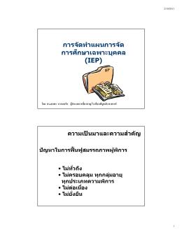 การจัดทํา แผนการจัด การศึกษาเฉพาะบุคคล (IEP)