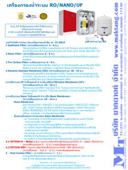 เครื่องกรองน้้าระบบ RO/NANO/UF