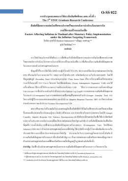 O-SS 022 - มหาวิทยาลัยสุโขทัยธรรมาธิราช Sukhothai Thammathirat