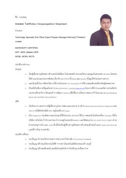 ชื่อ – นามสกุล ชวพงศธร ไวสาริกรรม   Chavapongsathorn Waisarikarm ต