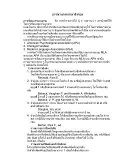 บรรณานุกรมภาษาอังกฤษ