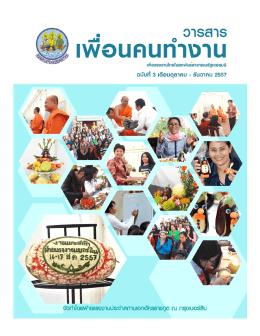 9 วารสาร เพื่อคนทำงาน ฉบับที่ 3 - The Royal Thai Embassy in Berlin