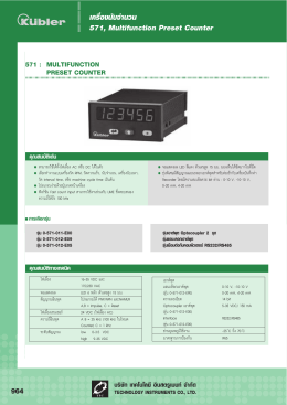 964 571 , Multifunction Preset Counter