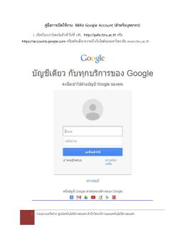 คู่มือการเปิดใช้งาน RBRU Google Account (สาหรับบุคลากร)