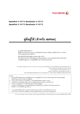 ApeosPort-V 5070/4070, DocuCentre