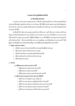 ระบบการประชุมอิเล็กทรอนิกส์ (e