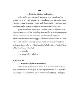 บทที่5 สรุปผลการวิจัย อภิปรายผล และข้อเสนอแนะ