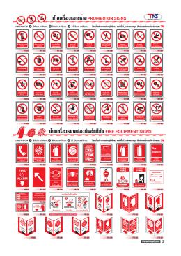ป้ายเครื่อ งหมายห้าม ป้ายเครื่องหมายป้องกันอัคคีภัยfire equipment signs