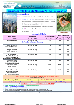 "Hong Kong with Free 3D Museum ""01 Jul"