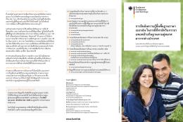 ข้อมูลเกี่ยวกับหลักฐำนควำมรู้ภำษำเยอรมัน [pdf
