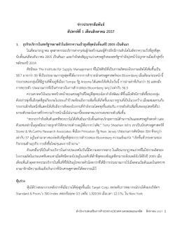 รายงานต้นฉบับ - Thai Trade Center, USA