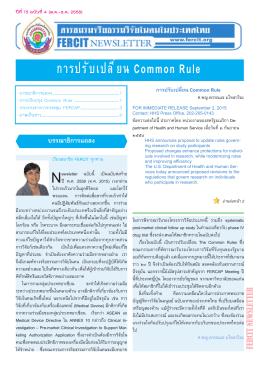 การปรับเปลี่ยน Common Rule - ชมรมจริยธรรมการวิจัยในคนในประเทศไทย