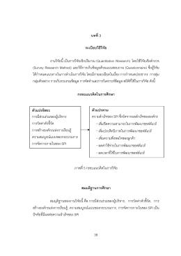 38 3 ก (Quantitative Research) F (Survey Research Method) ก ก F F
