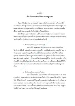 2 - มหาวิทยาลัยหอการค้าไทย