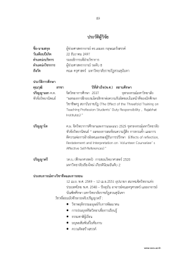 บทที่ 1 - Information Retrieval Systems of Research Institute at Saun