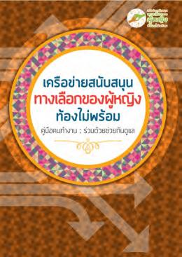 หนังสือเล่มนี้ในรูปแบบ pdf - ชุมชนแห่งการเรียนรู้เพศศึกษา