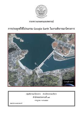 การประยุกต์ใช้โปรแกรม Google Earth ในงานพิจารณาโครง