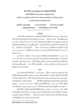 954 ศึกษาวิธีการควบคุมคุณภาพการผลิตสปอร์โรซีส