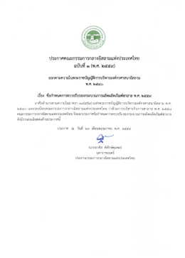 - สำนักงานคณะกรรมการกลางอิสลามแห่งประเทศไทย