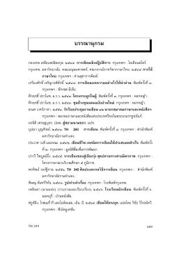 บรรณานุกรม - E