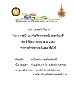 รายงานการดาเนินงาน โครงการหมู่บ้านแม่ข่ายวิ - คลินิกเทคโนโลยี