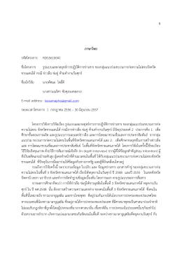 ภาษาไทย รหัสโครงการ RDG5610041 ชื่อโครงการ รูปแบบและ