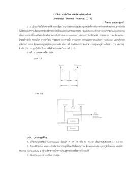 การวิเคราะห  เชิงความร  อนด  วยเครื่อง Differential Thermal