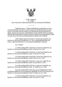 ค ำสั่งนำยกรัฐมนตรี ที่ 1/2540 เรื่อง ก ำหนนมมำตรก