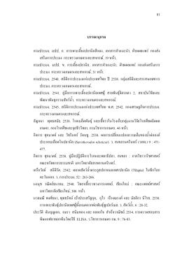 81 บรรณานุกรม กรมประมง. มปป. ก. การเพาะเลี้ยงปลาน