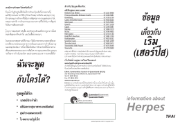 THAI HERPES 2005.indd - Ethnic Communities Council of