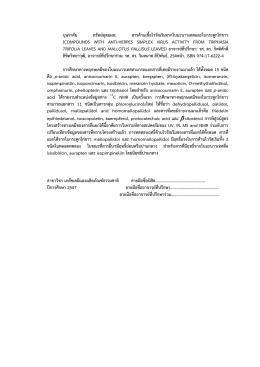 บุษราคัม ทรัพย์อุดมผล: สารต้านเชื้อไวรัสเริม (