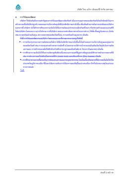 ส่วนที่ 2_ข้อ 1-6_after SEC Visit_sent to TAE