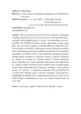 รหัสโครงการ: MRG5180294 ชื่อโครงการ: ความ - E