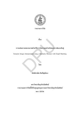 งานวิจัย - มหาวิทยาลัยธุรกิจบัณฑิตย์