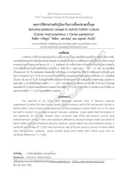 ผลการใช้สาหร่ายสไปรูไลนาในการเลี้ยงปลาดุกบิ๊กอุย Spirulina platensis