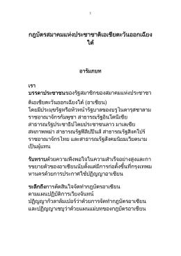 กฎบัตรสมาคมแห  งประชาชาติเอเชียตะวันออกเฉีย