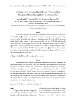 การดูดซับทางชีวภาพทองแดง(II)