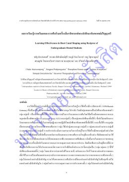 full text - มหาวิทยาลัยรังสิต