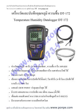 เครื่องวัดและบันทึกอุณหภูมิ ความชื้น DT