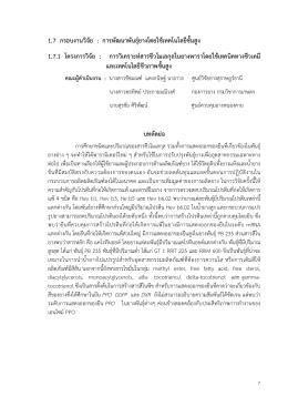 เปิดเอกสาร - สถาบันวิจัยยาง การยางแห่งประเทศไทย