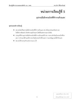 ESL_Digital_Logic_Lab_5_2014-07-20