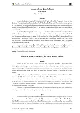 การระบาดของโรคทอร่าซินโดรมในกุ้งกุลาดำ