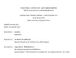 กาหนดการสัมมนา lampang 2020 : บูมล าปางสู่เมือง
