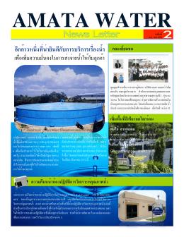 amata water - บริษัท อมตะ วอเตอร์ จำกัด