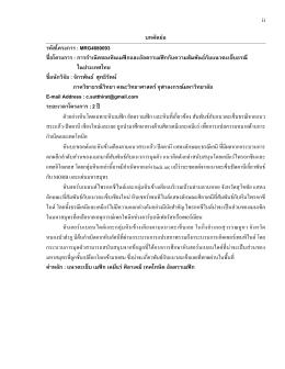 บทคัดย  อ รหัสโครงการ : MRG4680093 ชื่อโครงการ : การกําเนิดของหินเม